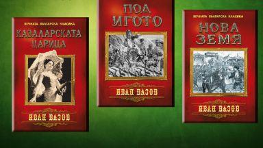 Три истински бижута на книжния пазар, с името на Вазов