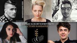 """Пет изгряващи звезди са номинирани за Награда за полет в изкуството """"Стоян Камбарев"""" 2020"""