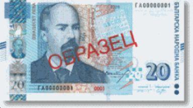 БНБ пуска трета серия банкноти с номинал 20 лв. за незрящи