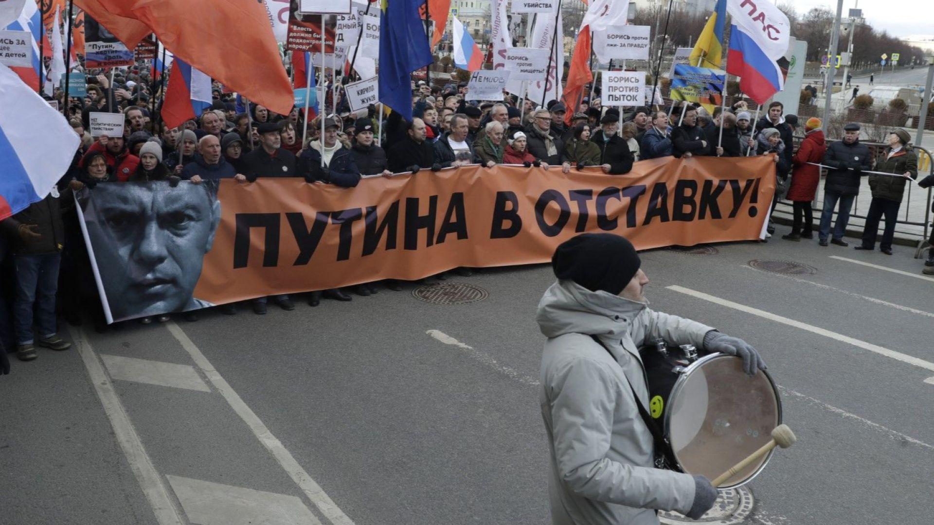 Хиляди руснаци излязоха на улицата и поискаха Русия без Путин