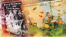 Изгубената България: Когато мартениците носеха истинско здраве и щастие