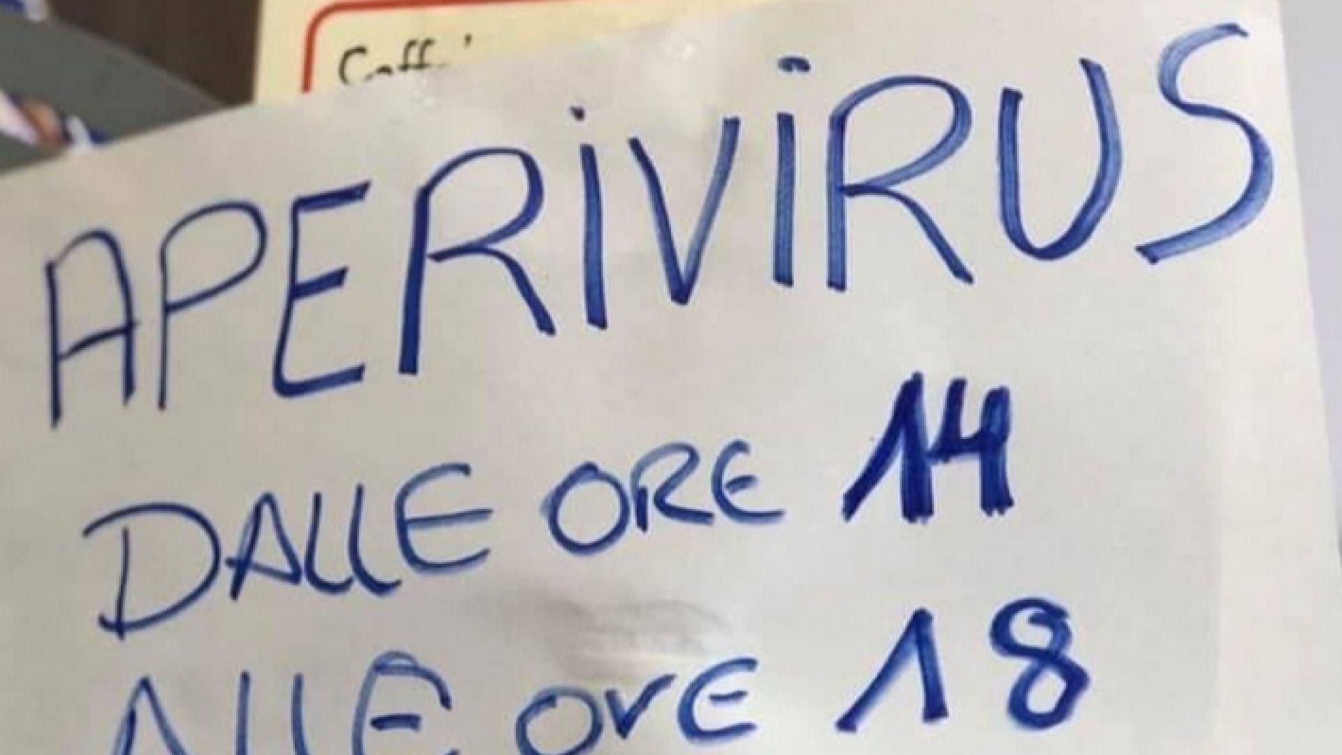 "Аперивирус или сладкиш ""Корона кейк"" - Италия се бори с хумор срещу психозата"