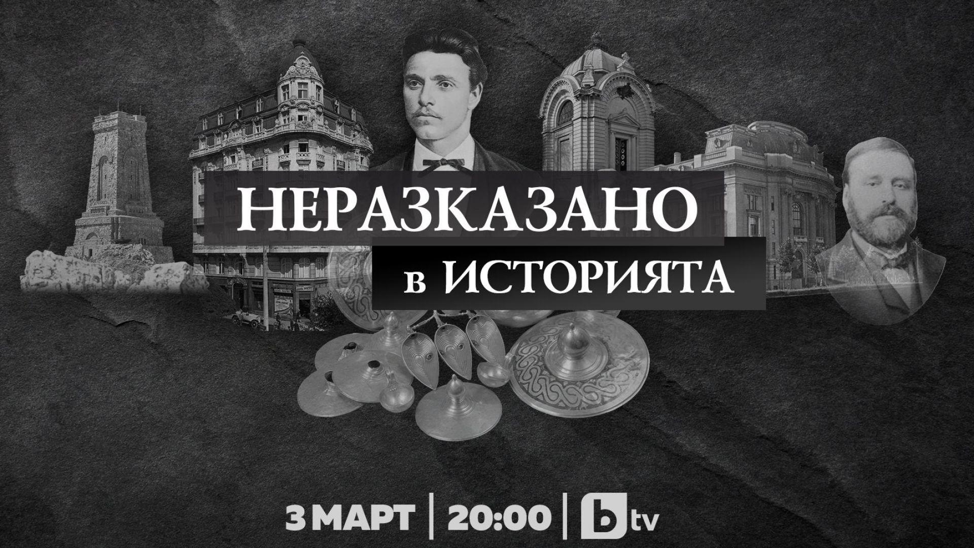 """Филмът """"Паметникът на свободата"""" с премиера на 3 март в ефира на bTV"""