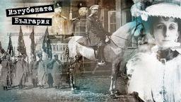 Как България става от поробена държава - полусвободно княжество