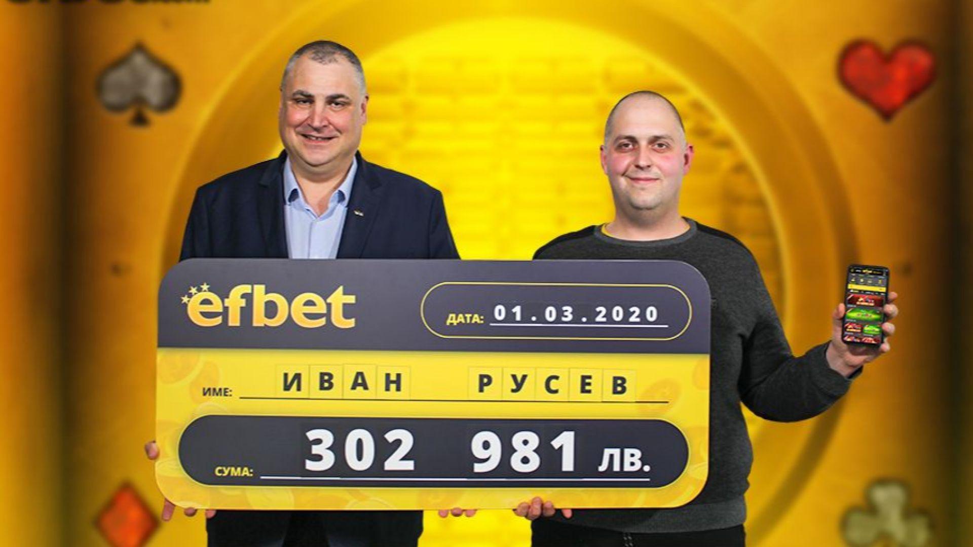Card Jackpot от над 300 хиляди лв падна в онлайн казиното на efbet