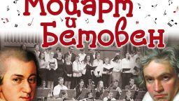 """Концертът за деца """"Моцарт и Бетовен"""" се отлага заради грипната ваканция"""