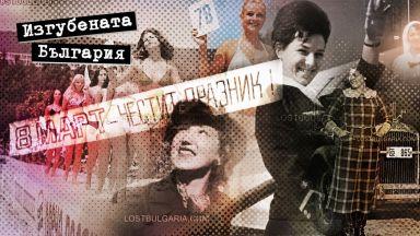 Минало несвършено: Жената е всякога на власт и винаги се държи опозиционно
