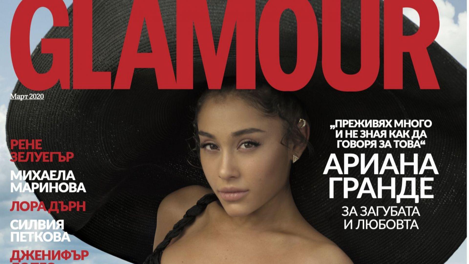 Ариана Гранде на корицата на Glamour
