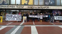 Благоевградският театър си върна директорката