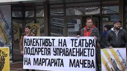 Продължават протестите на работещите в Благоевградския драматичен театър