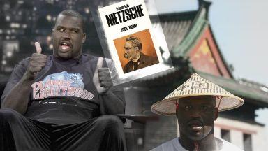 Когато Шак четеше Ницше и гонеше престъпници по улиците