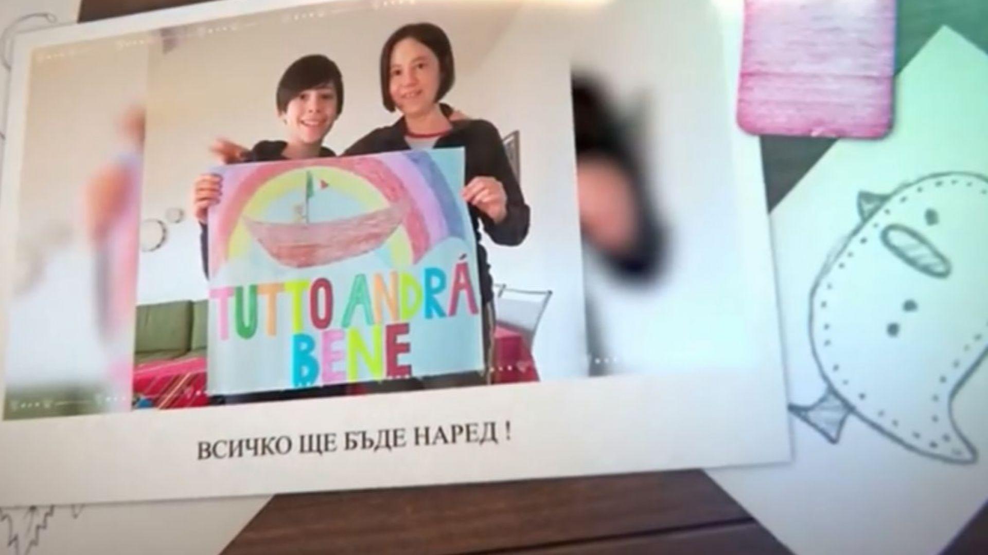 Българи в Италия с обръщение към всички сънародници: Да си подадем ръка и всичко ще бъде наред