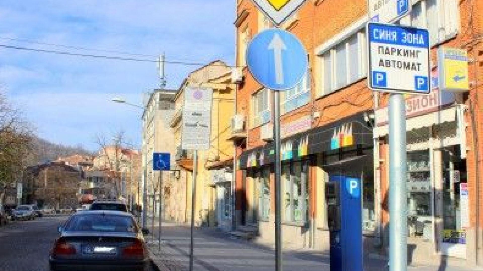 Безплатна синя зона в Пловдив и Асеновград през празничните дни