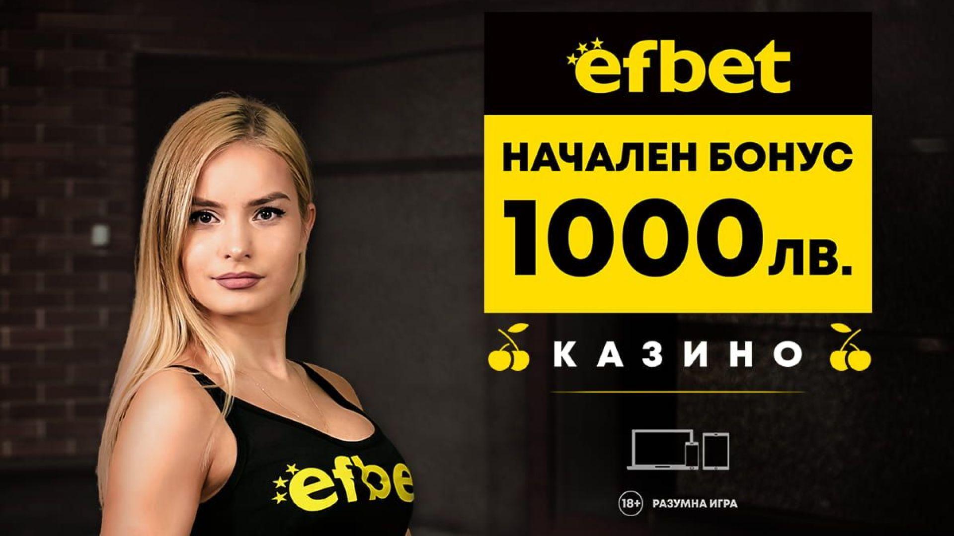Мега бонус в онлайн казиното на efbet