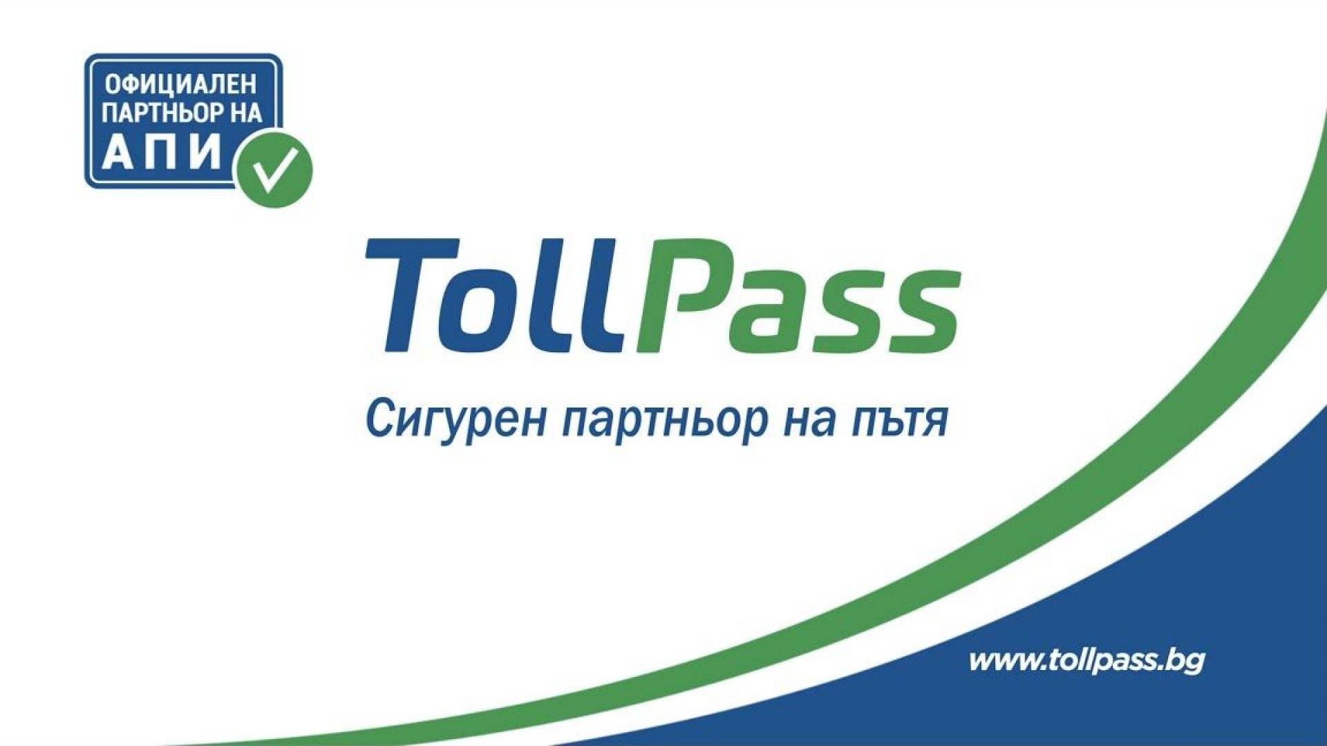 TollPass: Маршрутни карти могат да се закупуват и от бензиностанциите OMV