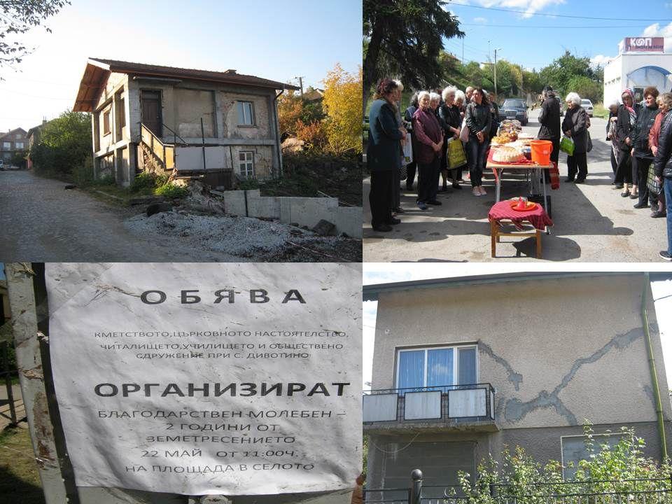 Изследване на бедствието в Перник