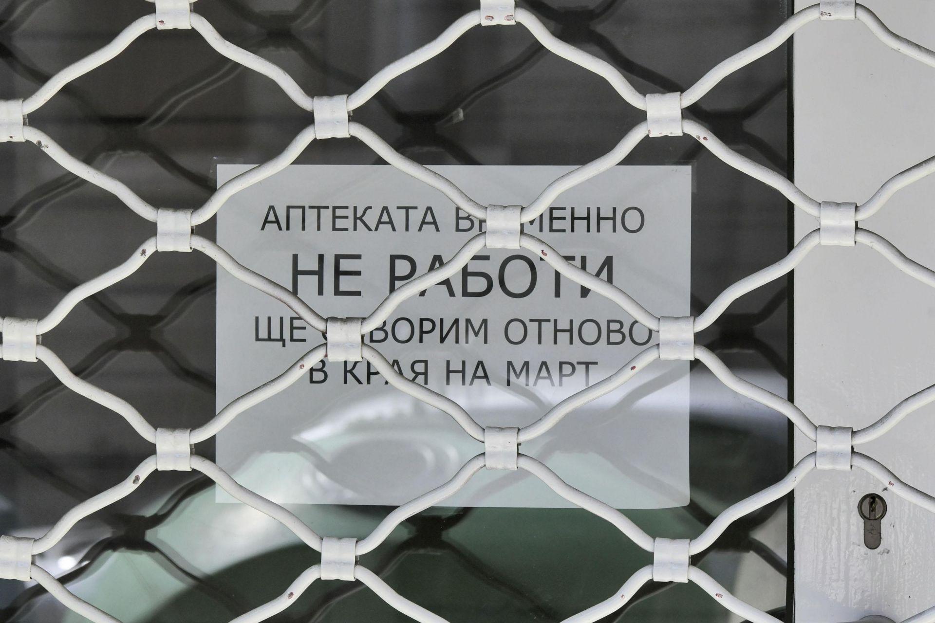 Заради проверките по аптечната мрежа започнаха да се появяват табелки за затворени аптеки.