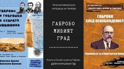 """Историческият сайт """"Сторник"""" безвъзмездно ще популяризира затворените музеи, архиви и библиотеки"""