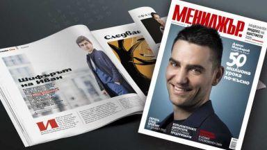 """Списание """"Мениджър"""" пуска броя си свободно онлайн"""
