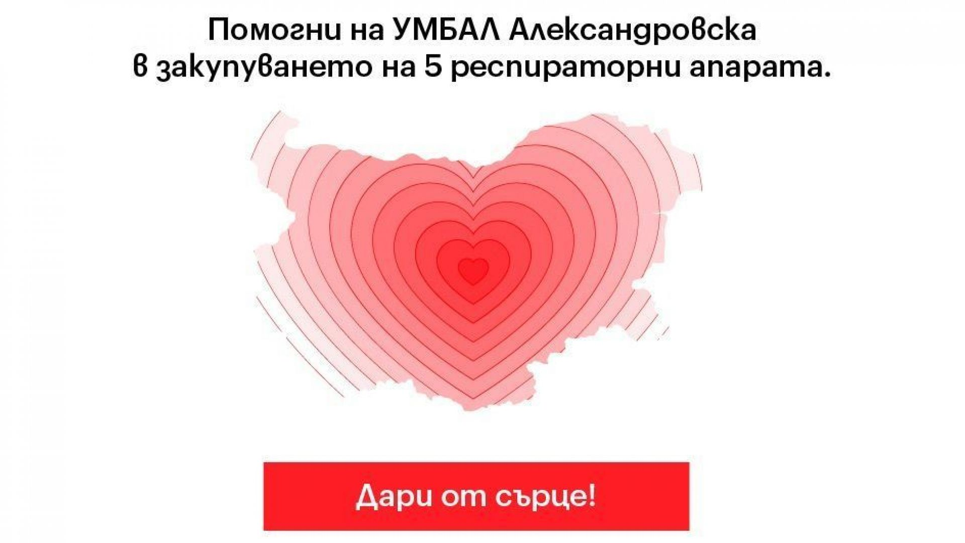 """За 7 часа се събраха средствата за респиратори за """"Александровска болница"""""""