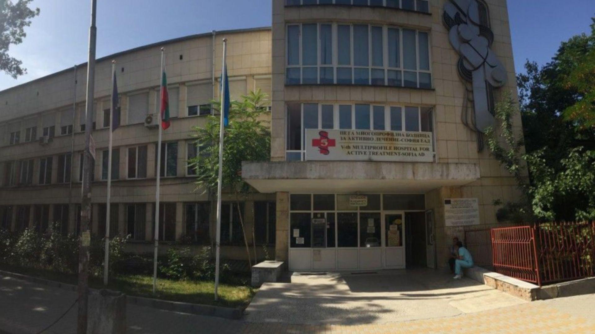 Затварят за 24 ч. още една столична болница след 2 случая на Covid-19