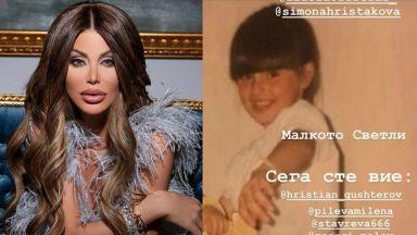 Светлана Гущерова и други популярни жени като деца