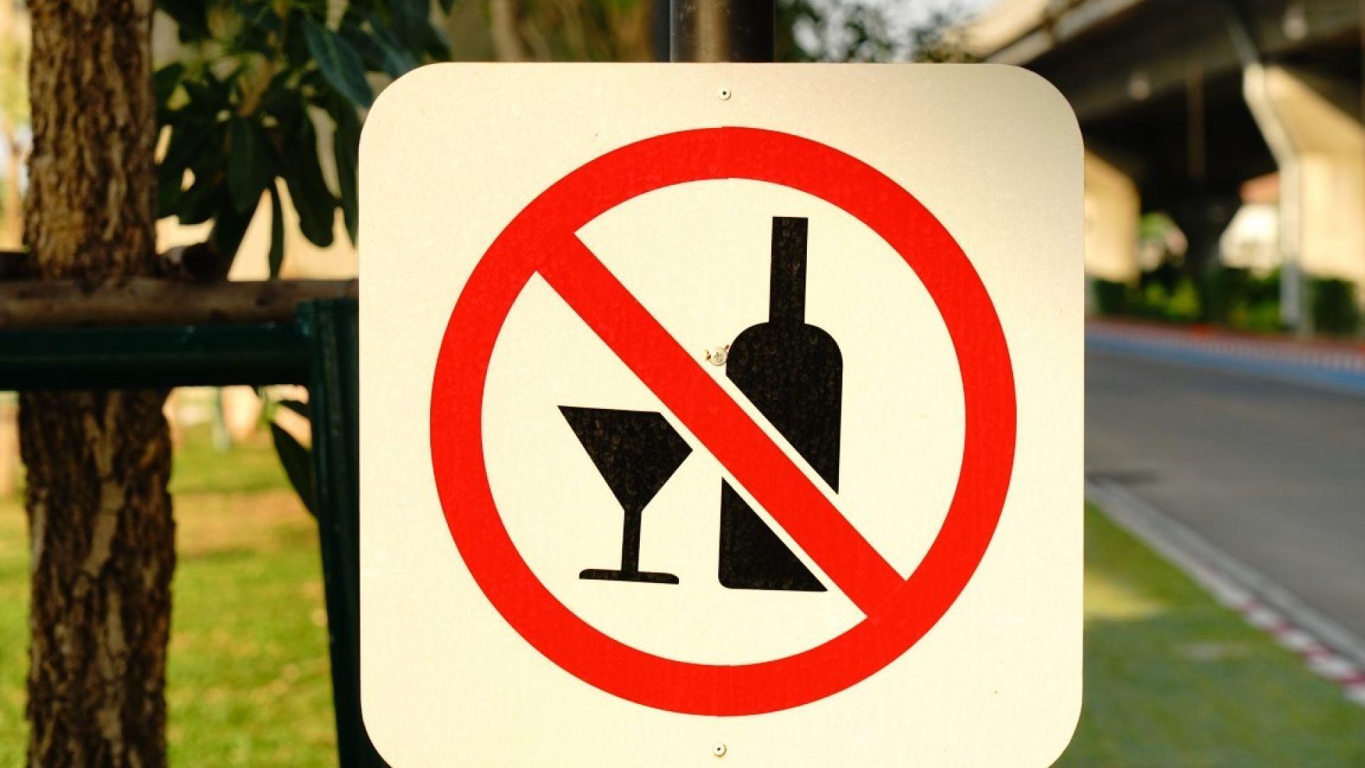 Историческо решение: Френските власти забраниха продажбата на алкохол по време на карантина