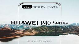 Ето как да спечелите новия флагман на Huawei