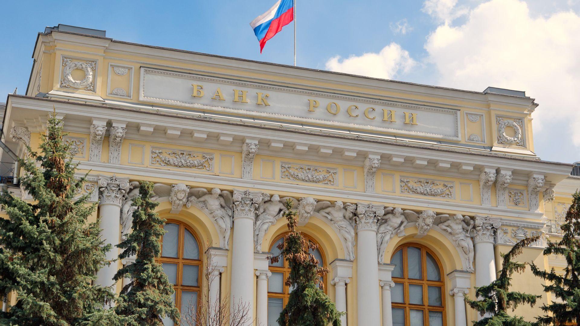 Руската централна банка запази рекодно ниската си лихва от 4,25%