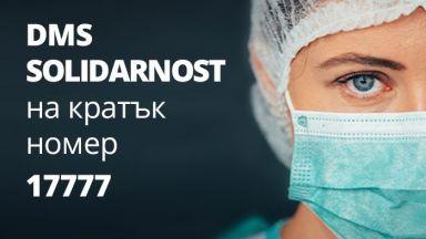 МЗ стартира DMS кампания в подкрепа на българските медици