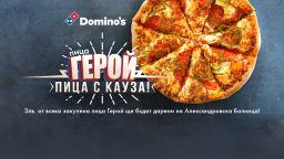 """Domino's дарява по 3 лева на УМБАЛ """"Александровска"""" при всяка поръчана пица """"Герой"""""""