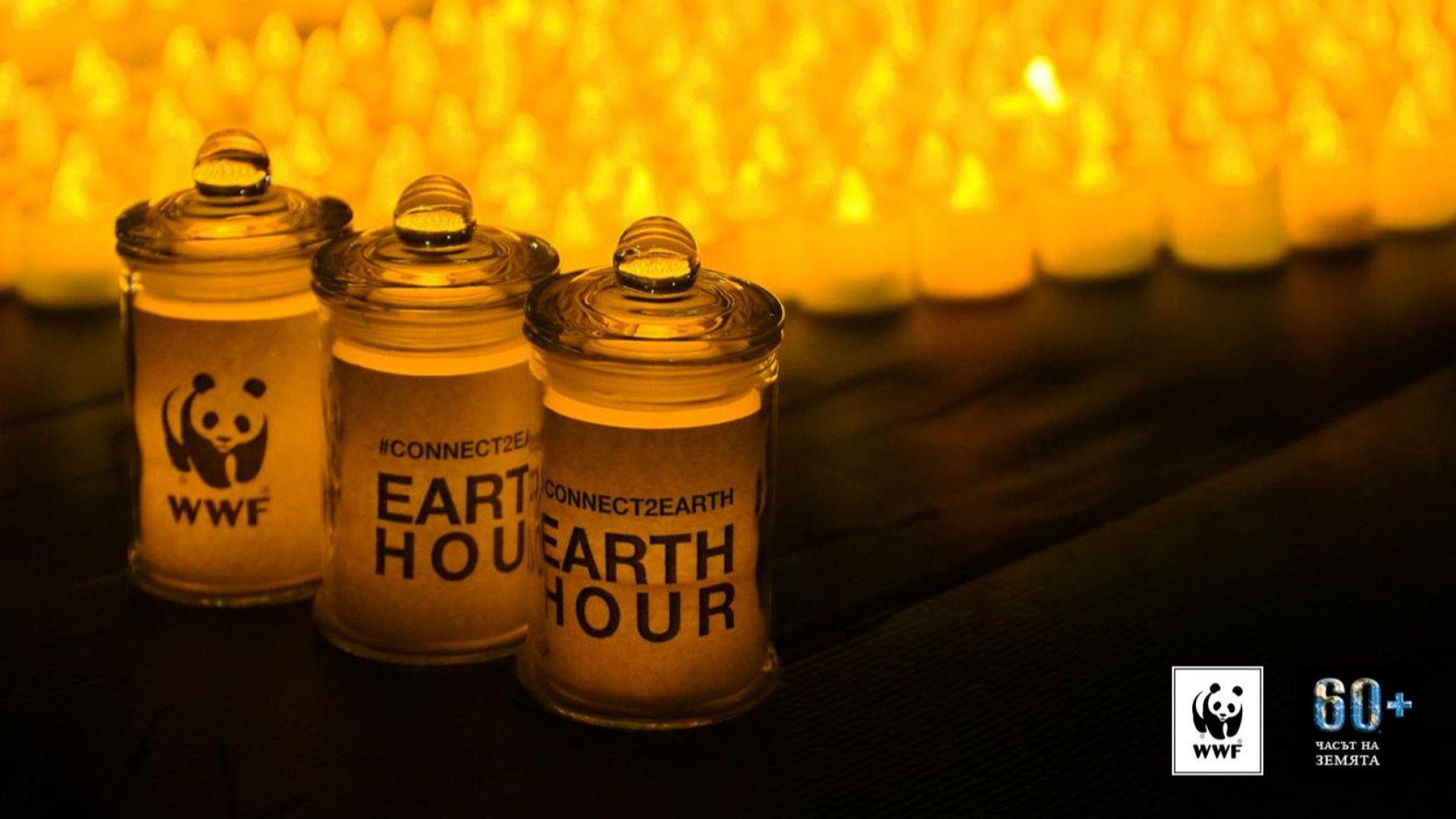 И тази година Часът на Земята обедини десетки хиляди хора