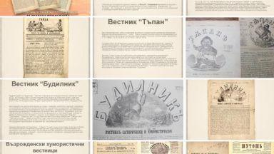 Виртуална разходка из възрожденските хумористични вестници