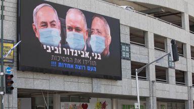 Нетаняху е под карантина, негов сътрудник е заразен