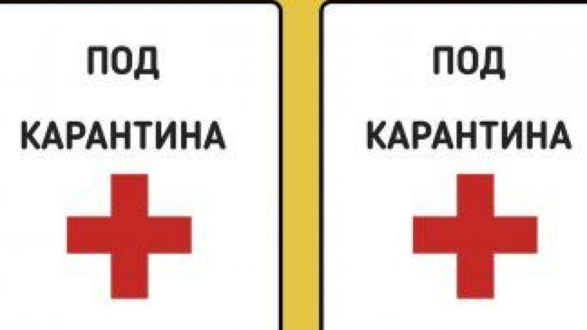 В русенско село сложиха табели с червени кръстове по вратите