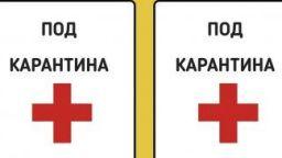 17 души са под карантина в русенско село, сложиха табели с кръстове на вратите ми