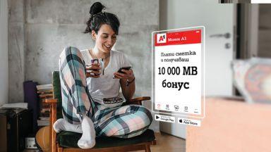 Плащането на сметки през Моят А1 е с бонус от 10 000 MВ мобилен интернет
