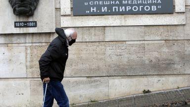 """""""Пирогов"""" с безплатни прегледи за хора с тежки заболявания"""