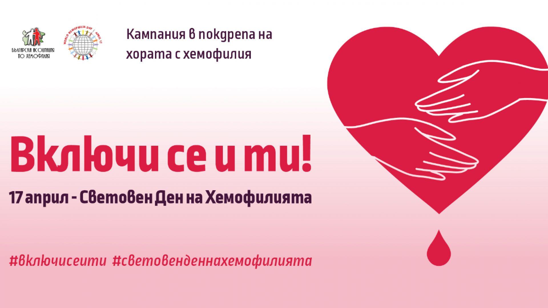 През април 2020 Българската Асоциация по Хемофилия за поредна година