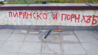 5000 лв. глоба за тийнейджър, драскал със спрей край НДК (снимки)