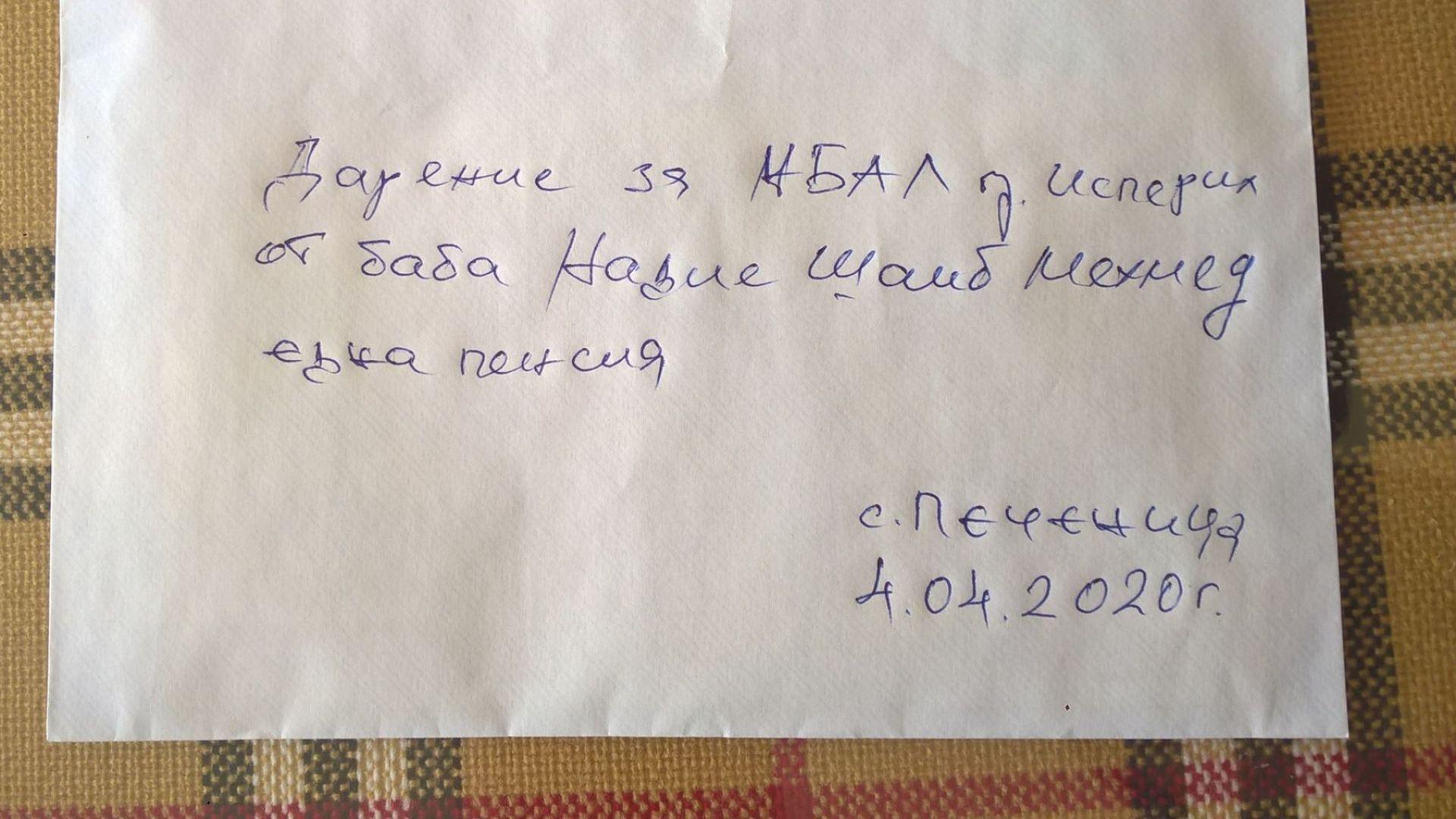 80-годишна жена дари цялата си пенсия на болницата в Исперих.