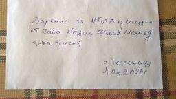 Възрастна жена дари пенсията си на болница