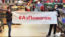 Кампания с кауза: #АзПомагам