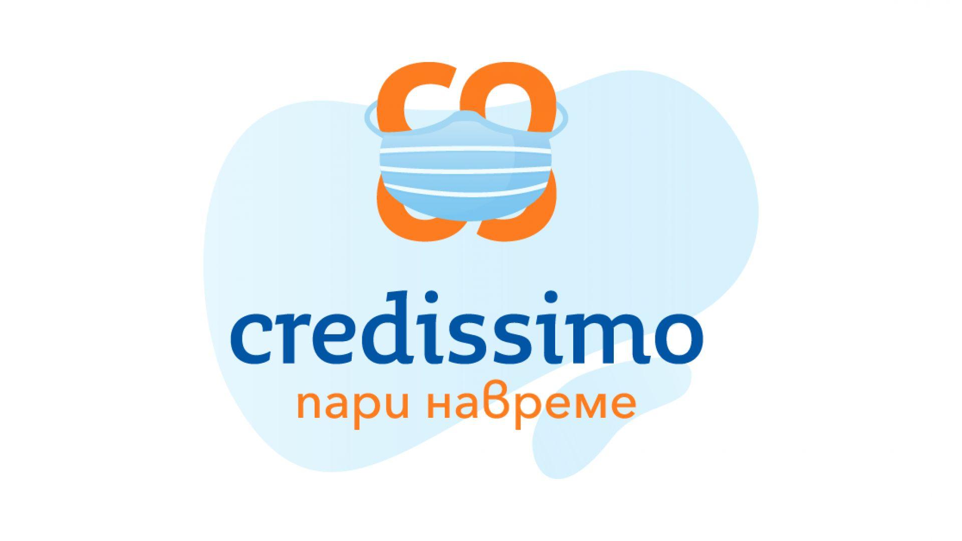 Credissimo първи отлагат вноските на всички свои клиенти, засегнати от COVID-19!