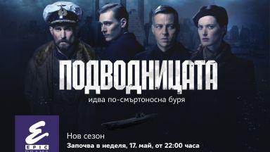 Две нови поредици за Втората световна война стартират по най-добрия ТВ канал за история