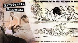 """Лека работа и тежка кесия! 1 май през обектива на """"Изгубената България"""" (галерия)"""