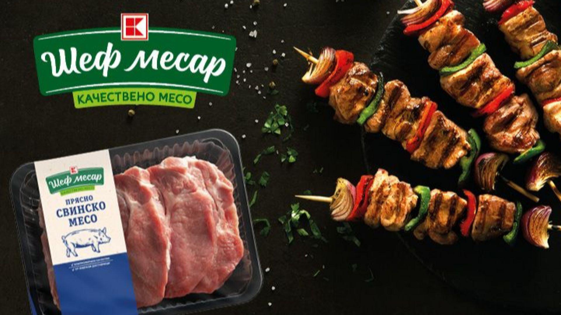 """Kaufland България представя на пазара нова собствена марка прясно качествено месо """"Шеф Месар"""""""