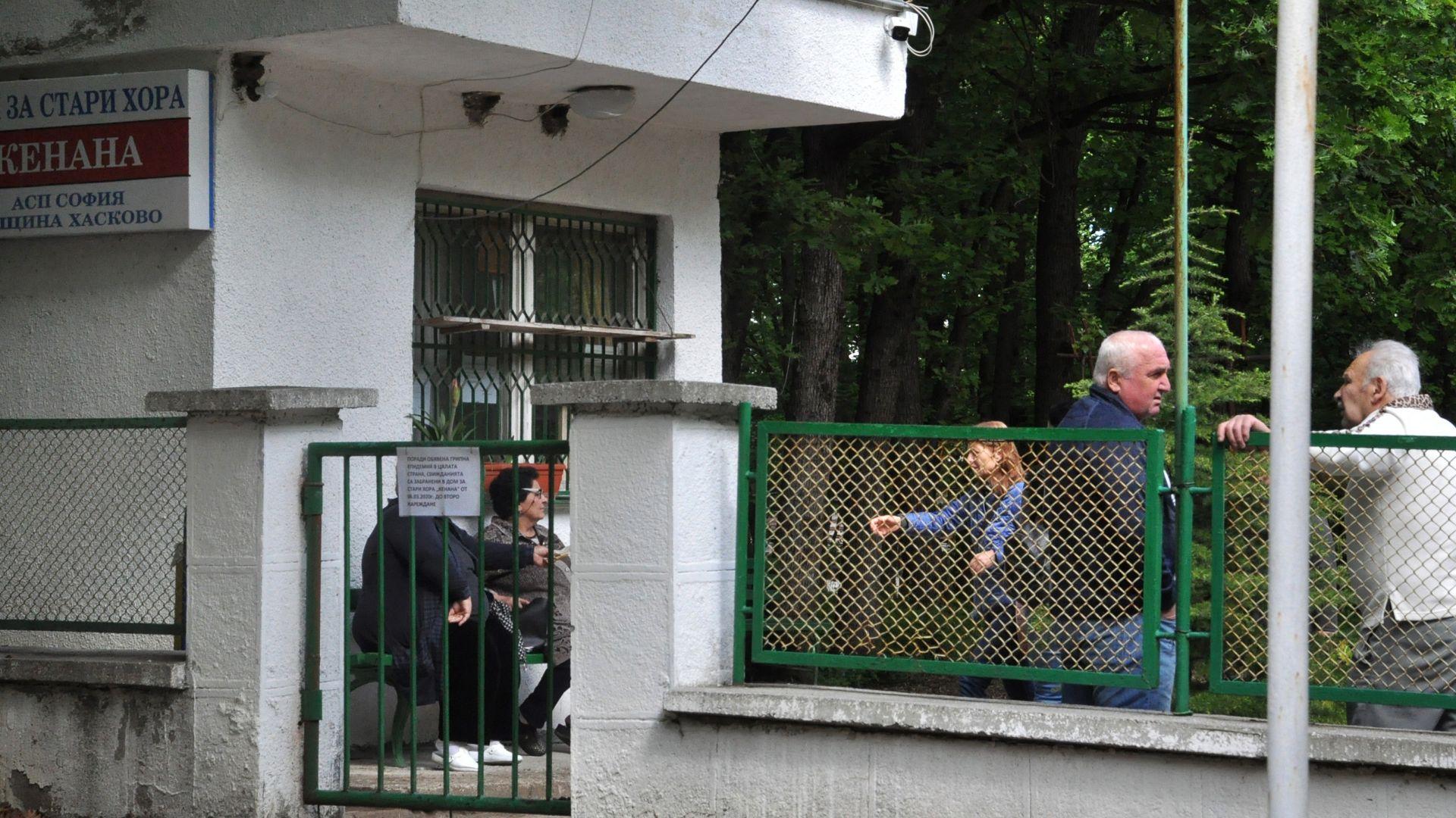 Възстановяват се дейността на социалните услуги в домовете за възрастни