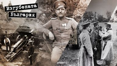 Изгубената България: Помнете падналите!