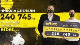 Само 3 лева донесоха печалба от над 240 700 лв. на играч от efbet.com